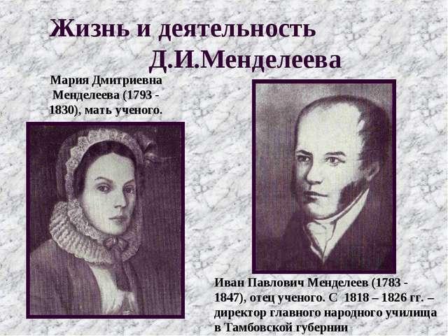 Жизнь и деятельность Д.И.Менделеева Мария Дмитриевна Менделеева (1793 - 1830)...