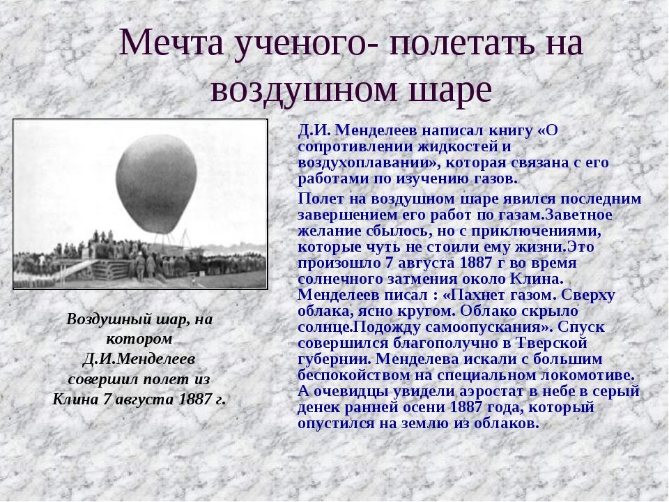 Мечта ученого- полетать на воздушном шаре Д.И. Менделеев написал книгу «О соп...