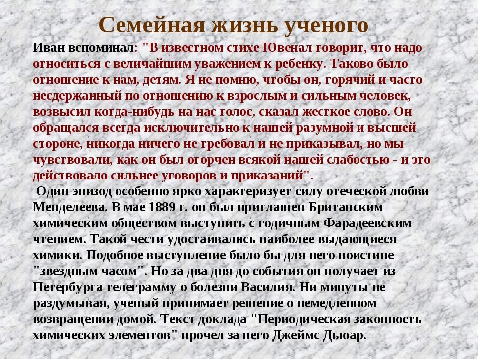 """Иван вспоминал: """"В известном стихе Ювенал говорит, что надо относиться с вели..."""