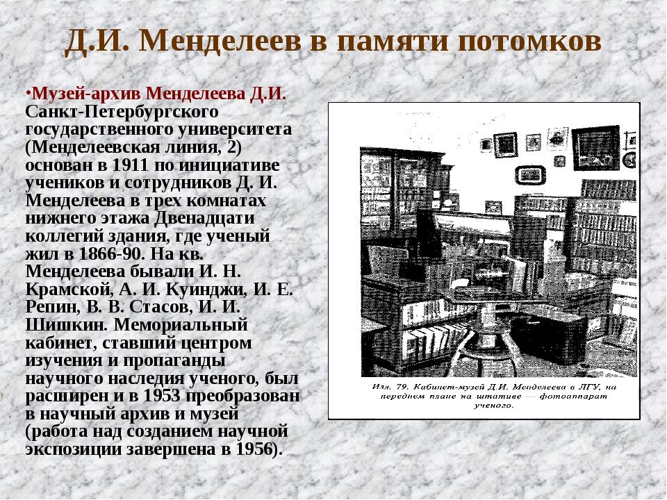 Музей-архив Менделеева Д.И. Санкт-Петербургского государственного университет...