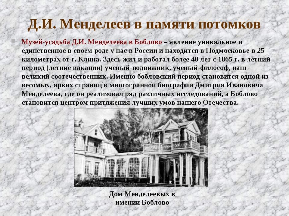 Музей-усадьба Д.И. Менделеева в Боблово – явление уникальное и единственное в...