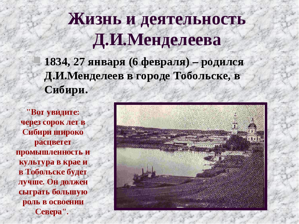Жизнь и деятельность Д.И.Менделеева 1834, 27 января (6 февраля) – родился Д.И...
