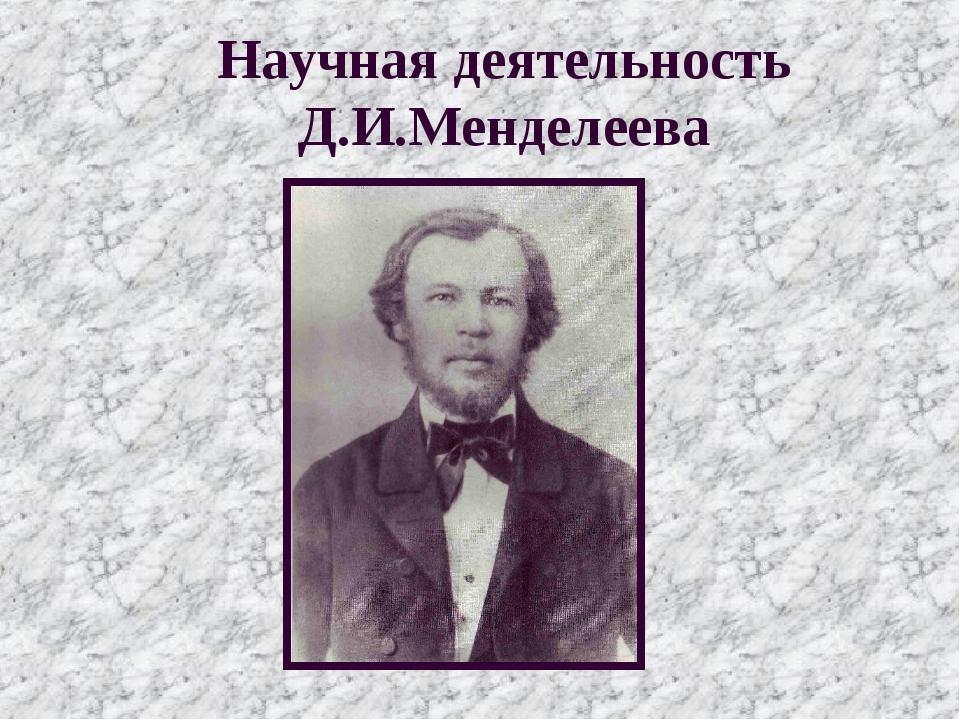 Научная деятельность Д.И.Менделеева