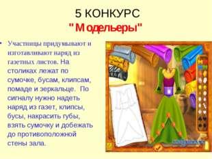 """5 КОНКУРС """"Модельеры"""" Участницы придумывают и изготавливают наряд из газетны"""