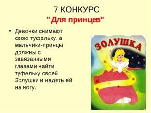 """7 КОНКУРС """"Для принцев"""" Девочки снимают свою туфельку, а мальчики-принцы дол"""