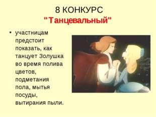 """8 КОНКУРС """"Танцевальный"""" участницам предстоит показать, как танцует Золушка"""