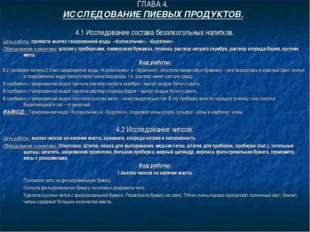 ГЛАВА 4. ИССЛЕДОВАНИЕ ПИЕВЫХ ПРОДУКТОВ. 4.1 Исследование состава безалкогольн