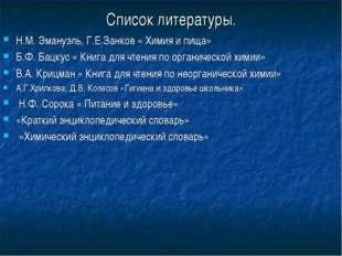 Список литературы. Н.М. Эмануэль, Г.Е.Занков « Химия и пища» Б.Ф. Бацкус « Кн