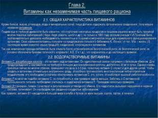 Глава 2. Витамины как незаменимая часть пищевого рациона 2.1. ОБЩАЯ ХАРАКТЕРИ