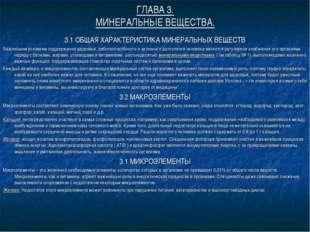 ГЛАВА 3. МИНЕРАЛЬНЫЕ ВЕЩЕСТВА. 3.1 ОБЩАЯ ХАРАКТЕРИСТИКА МИНЕРАЛЬНЫХ ВЕЩЕСТВ В