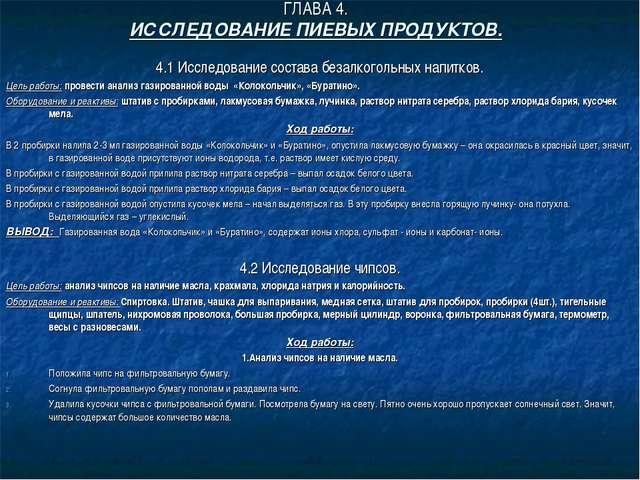 ГЛАВА 4. ИССЛЕДОВАНИЕ ПИЕВЫХ ПРОДУКТОВ. 4.1 Исследование состава безалкогольн...
