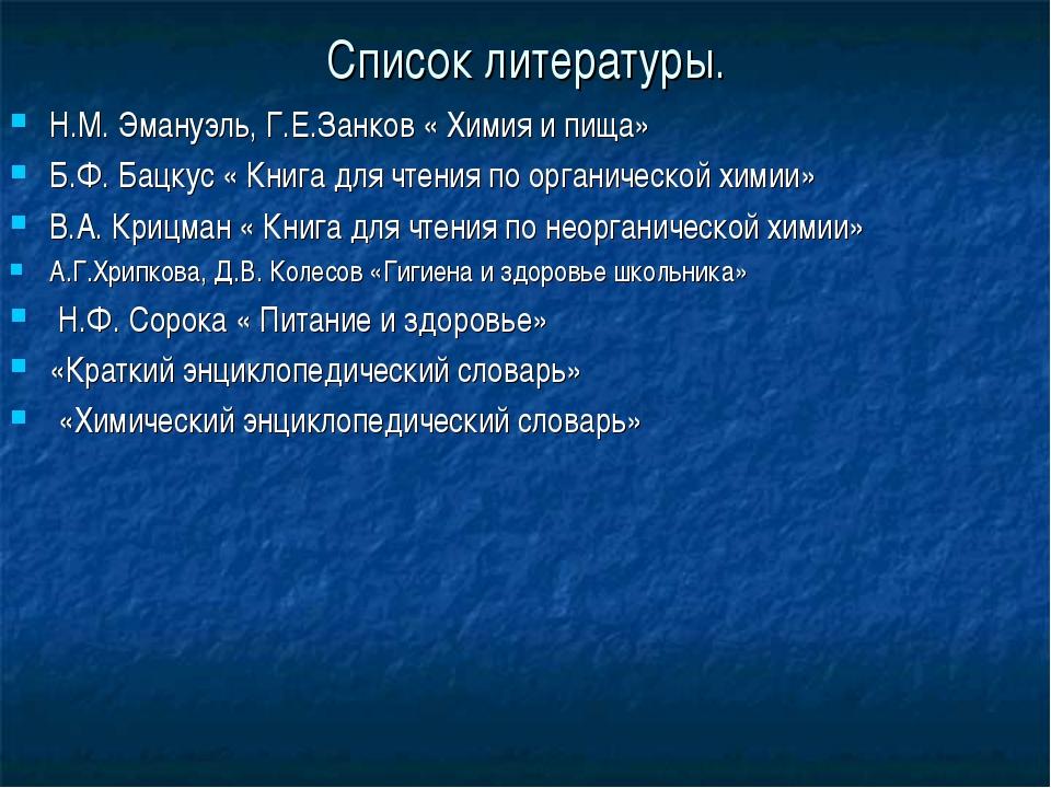Список литературы. Н.М. Эмануэль, Г.Е.Занков « Химия и пища» Б.Ф. Бацкус « Кн...