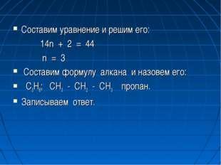 Составим уравнение и решим его: 14n + 2 = 44 n = 3 Составим формулу алкана и