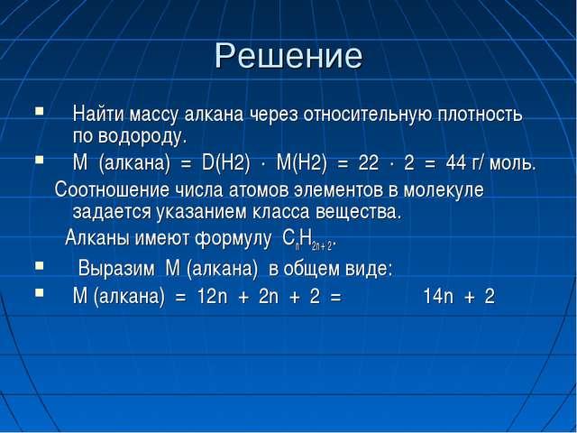 Решение Найти массу алкана через относительную плотность по водороду. М (алка...