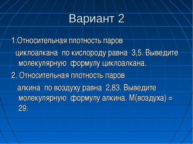 Вариант 2 1.Относительная плотность паров циклоалкана по кислороду равна 3,5....