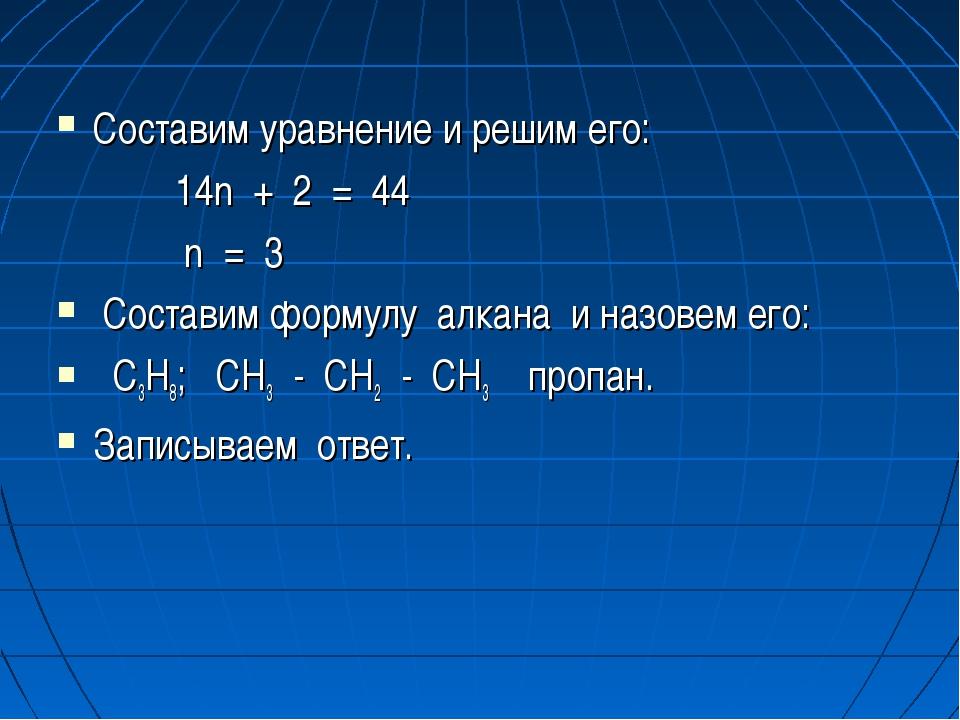 Составим уравнение и решим его: 14n + 2 = 44 n = 3 Составим формулу алкана и...