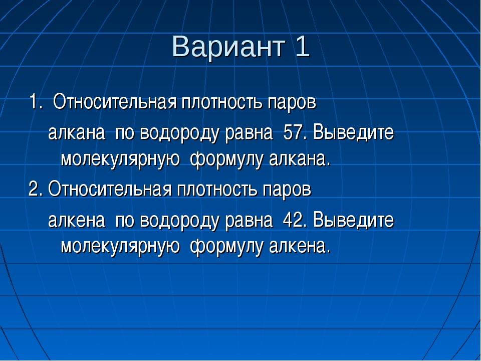Вариант 1 1. Относительная плотность паров алкана по водороду равна 57. Вывед...