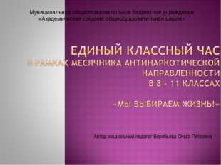 Автор: социальный педагог Воробьева Ольга Петровна Муниципальное общеобразова