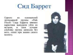 Одного из основателей легендарной группы «Pink Floyd» Сида Баррета именно нар