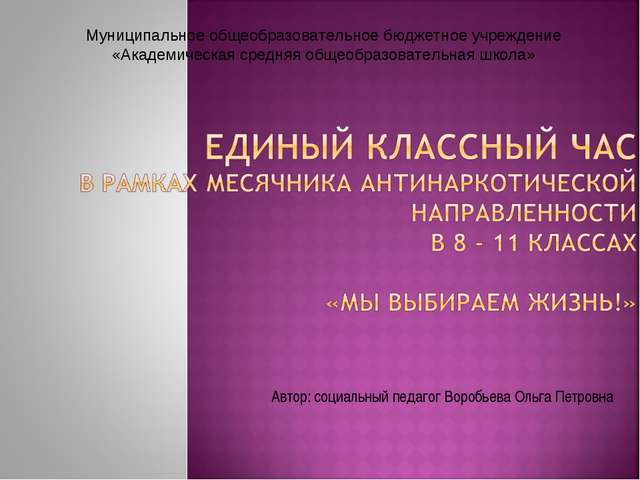 Автор: социальный педагог Воробьева Ольга Петровна Муниципальное общеобразова...