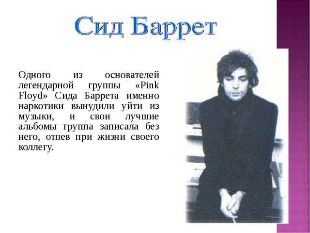 Одного из основателей легендарной группы «Pink Floyd» Сида Баррета именно нар...