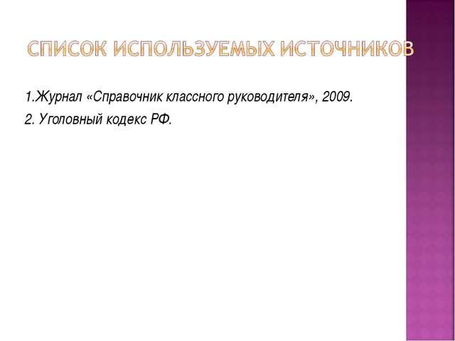 1.Журнал «Справочник классного руководителя», 2009. 2. Уголовный кодекс РФ.