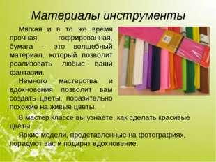 Материалы инструменты Мягкая и в то же время прочная, гофрированная, бумага –