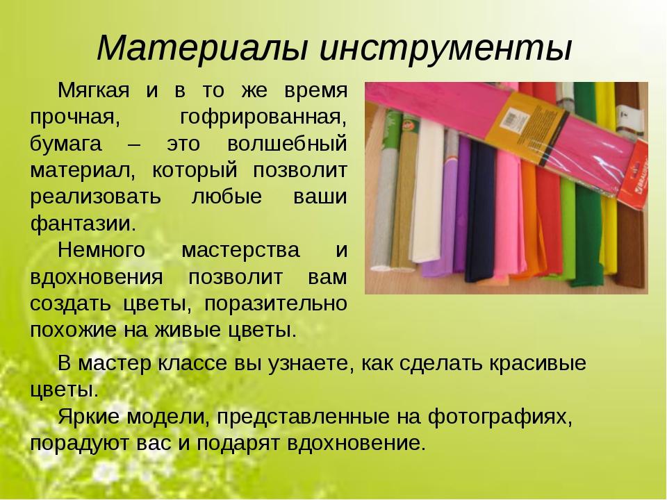 Материалы инструменты Мягкая и в то же время прочная, гофрированная, бумага –...