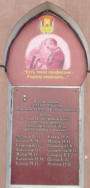 г. Ярославль, мемориальная доска (аэроклуб)