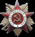 D:\Home\Desktop\Жуков\орден отечественной войны 1 ст.png