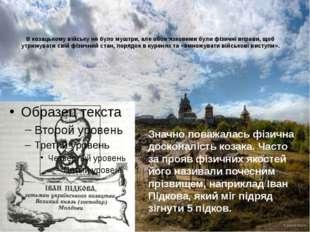В козацькому війську не було муштри, але обов'язковими були фізичні вправи, щ