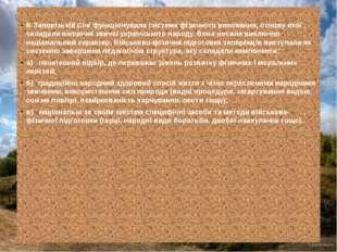 В Запорізькій Січі функціонувала система фізичного виховання, основу якої ск