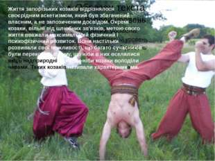 Життя запорізьких козаків відрізнялося своєрідним аскетизмом, який був збага