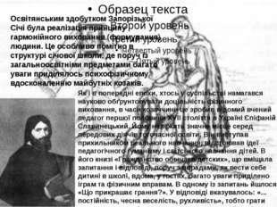 Освітянським здобутком Запорізької Січі була реалізація принципу гармонійног