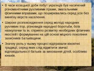 В часи козацької доби побут українців був насичений різноманітними рухливими