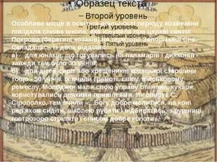 Особливе місце в освітній діяльності періоду козаччини посідала січова школа