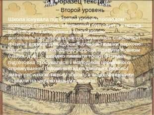 Школа існувала під безпосереднім проводом козацької старшини, керівником був