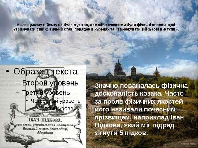 В козацькому війську не було муштри, але обов'язковими були фізичні вправи, щ...