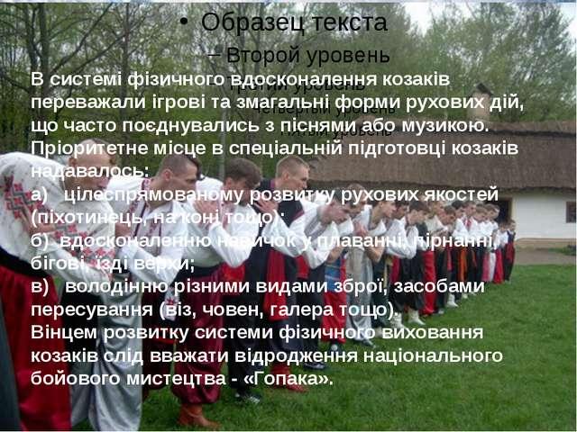 В системі фізичного вдосконалення козаків переважали ігрові та змагальні фор...