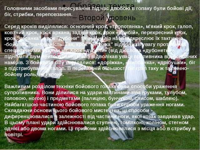 Головними засобами пересування під час двобою в гопаку були бойові дії, біг,...