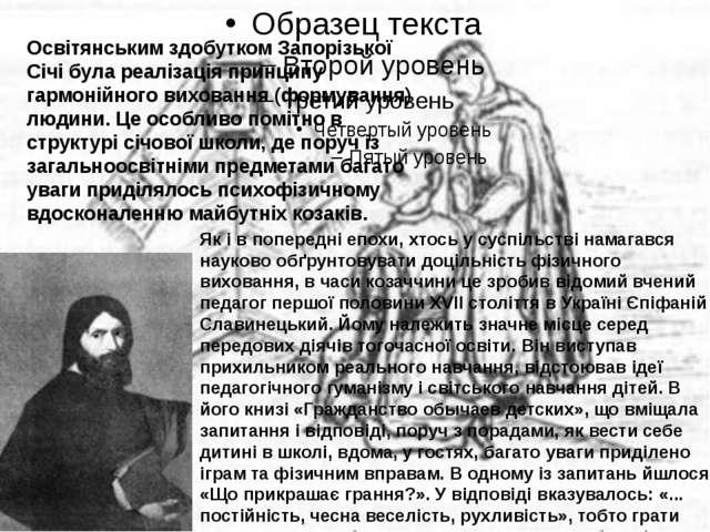 Освітянським здобутком Запорізької Січі була реалізація принципу гармонійног...