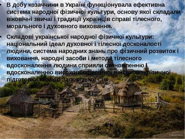 В добу козаччини в Україні функціонувала ефективна система народної фізичної...