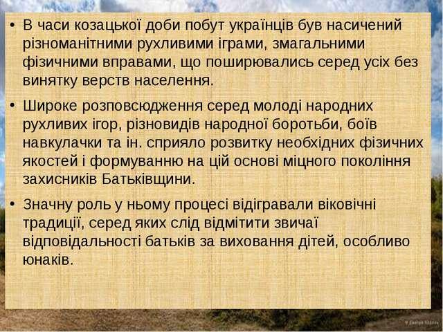 В часи козацької доби побут українців був насичений різноманітними рухливими...