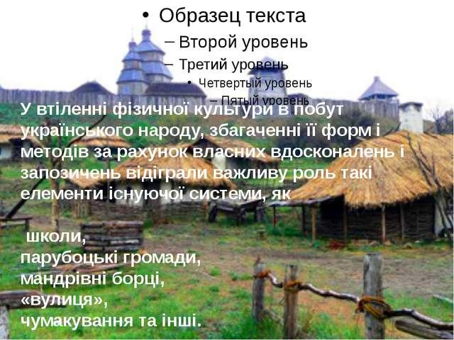 У втіленні фізичної культури в побут українського народу, збагаченні її форм...
