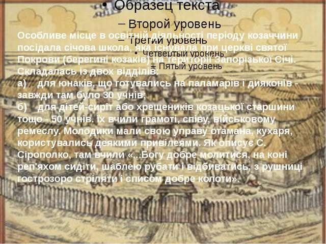 Особливе місце в освітній діяльності періоду козаччини посідала січова школа...