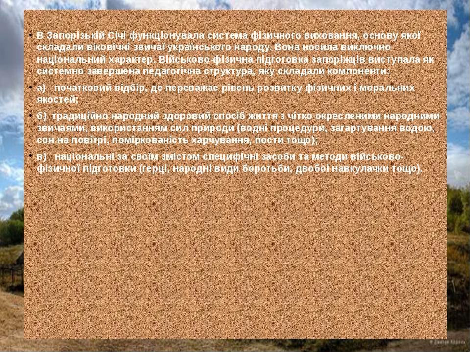 В Запорізькій Січі функціонувала система фізичного виховання, основу якої ск...