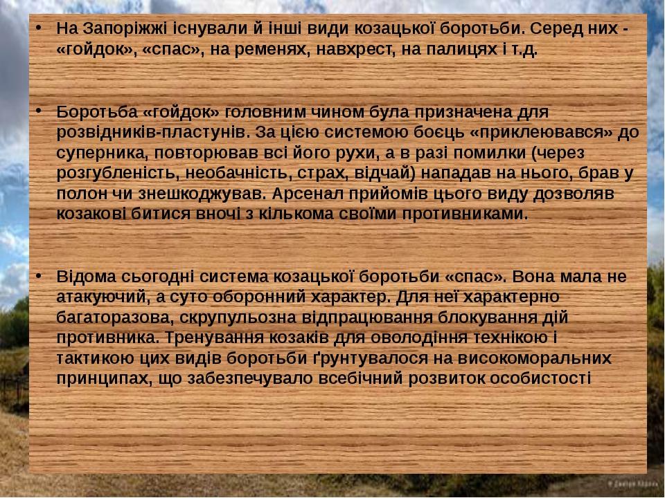 На Запоріжжі існували й інші види козацької боротьби. Серед них - «гойдок»,...