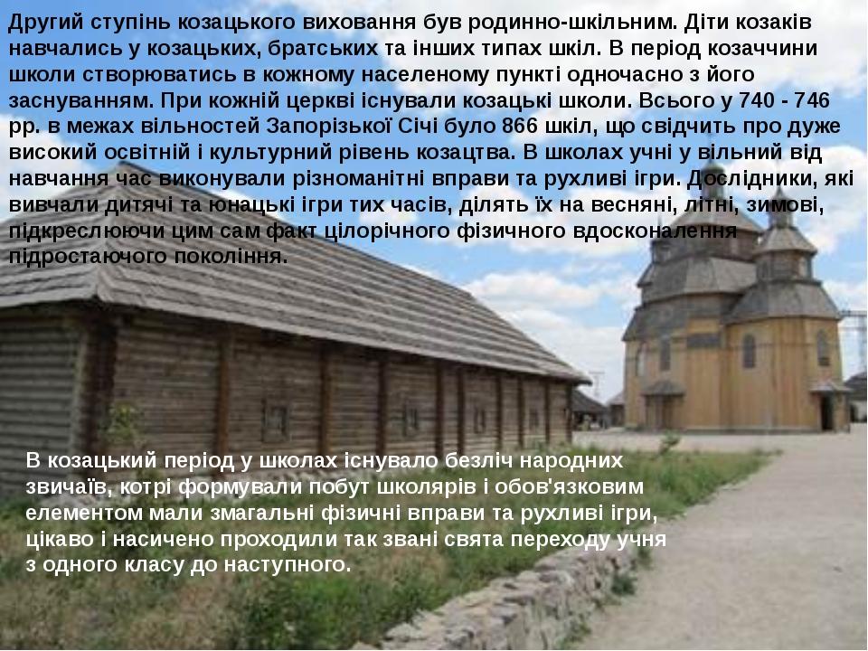 Другий ступінь козацького виховання був родинно-шкільним. Діти козаків навча...