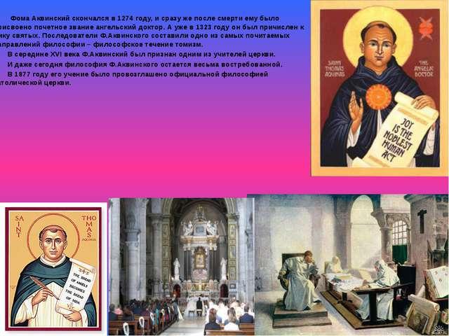 Фома Аквинский скончался в 1274 году, и сразу же после смерти ему было присв...