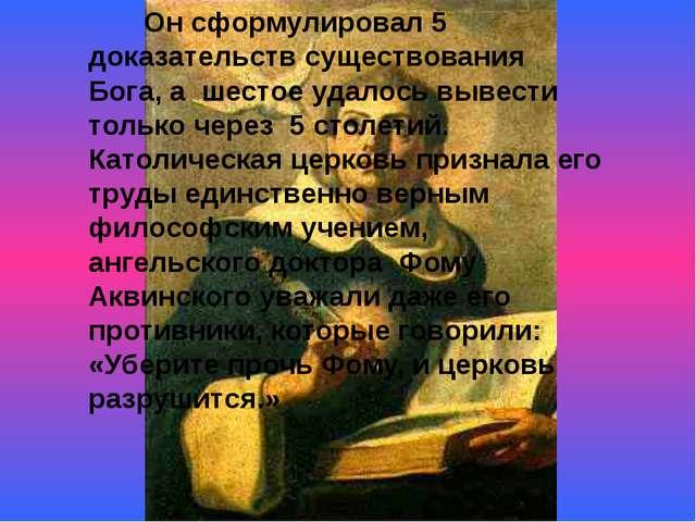 Он сформулировал 5 доказательств существования Бога, а шестое удалось вывест...